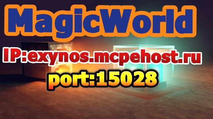 Сервер MagicWorld