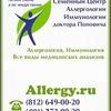 Центр аллергологии иммунологии доктора Поповича