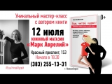 Встреча со мной Зоей Богдановой автором книги и методики #ЕшьЧитайХудей в Новосибирске 12.07.2016 в книжном магазине