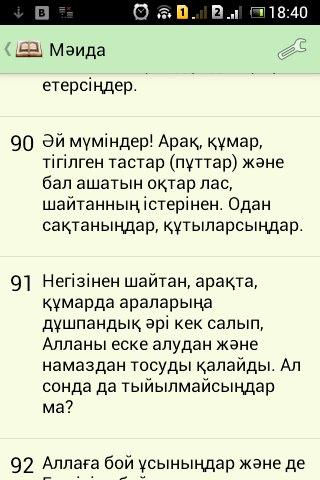 ясин суреси текст казакша