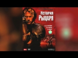 История рыцаря (2001)  A Knight's Tale