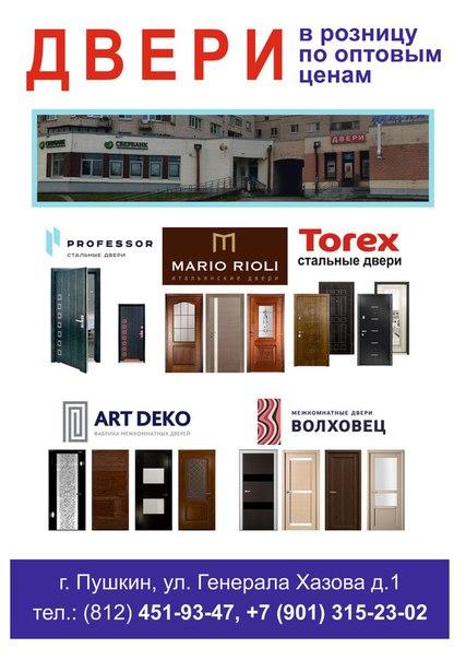 металлические двери г шатура