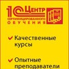 1С Курсы (Солнечногорск,Клин,Зеленоград)