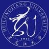 Хэйлунцзянский Университет | 黑龙江大学