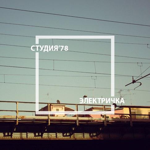 Новый сингл группы Студия'78 - Электричка