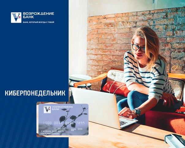 Сегодня в России проводится киберпонедельник – день распродаж и привле