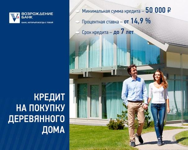 Готовьтесь к лету зимой!  Оформите потребительский кредит в банке «В