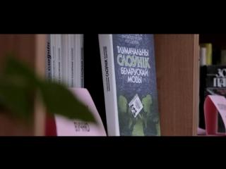 Фильм к 70-летию СШ 182 г.Минска