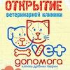 """Ветеринарная клиника г. Сумы """"Ветпомощь"""""""