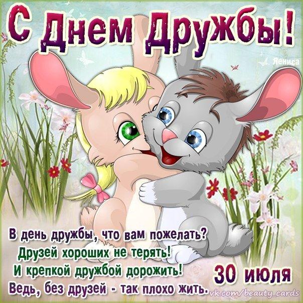 Дружба в открытках