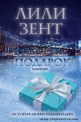 Подарок - Лили Зент