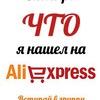 Зацени, что я нашел на AliExpress