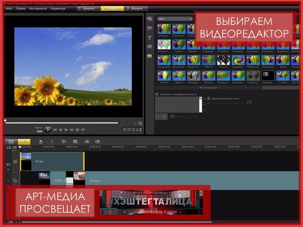 редактор видео скачать бесплатно на русском языке с эффектами