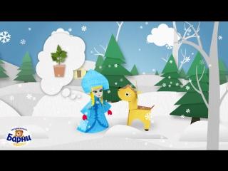 Подарок для Деда Мороза: Приключения игрушек из Новогодней Мастерской Барни