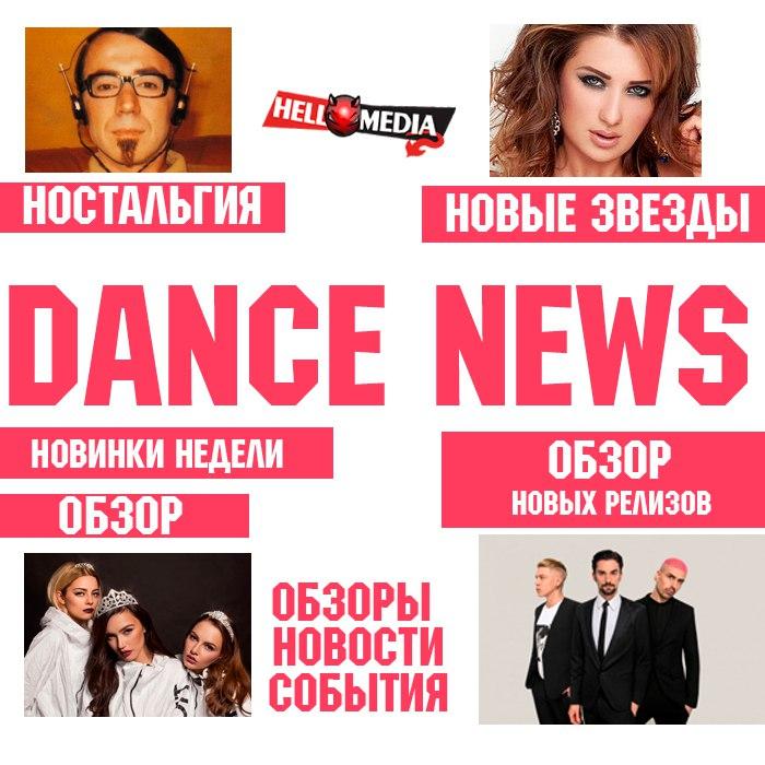 DANCE NEWS ОТ 17.06.2016