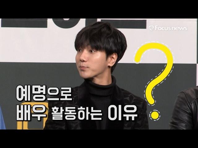 슈퍼주니어 예성 본명아닌 예명으로 배우 활동하는 이유 보이스 제작발표 54