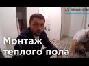 Монтаж теплого пола Советы от профессионалов г Реутов Часть 5
