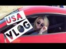 """Travel VLOG: Мое путешествие по Америке ЧАСТЬ 1/ Я в """"Сумерках"""" + самый красивый ЗАКАТ!"""