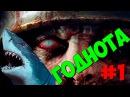 Годнота 1 - Megalodon Battlefield 1гайд и пасхалка CoD WW2.