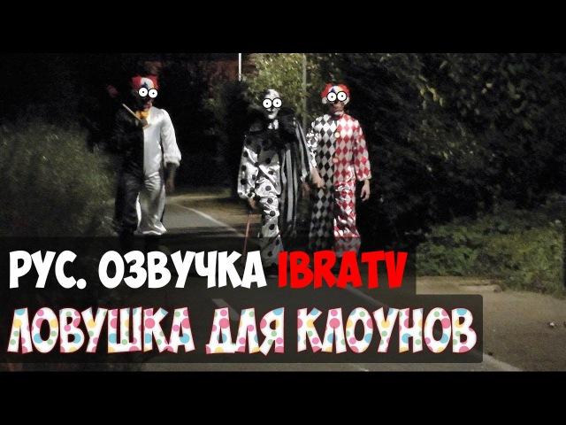 ЛОВУШКА ДЛЯ КЛОУНОВ-УБИЙЦ, IbraTV, пранк, перевод