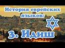 История еврейских языков 3 Идиш