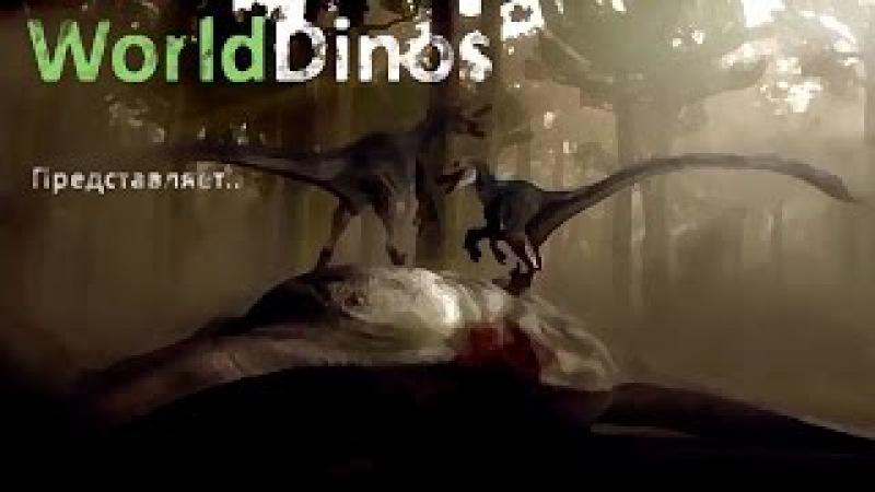 Сражения динозавров: Совершенные хищники