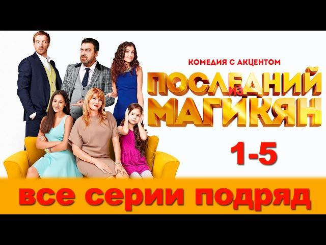 Последний из Магикян - все серии подряд - 1-5 серии - комедия