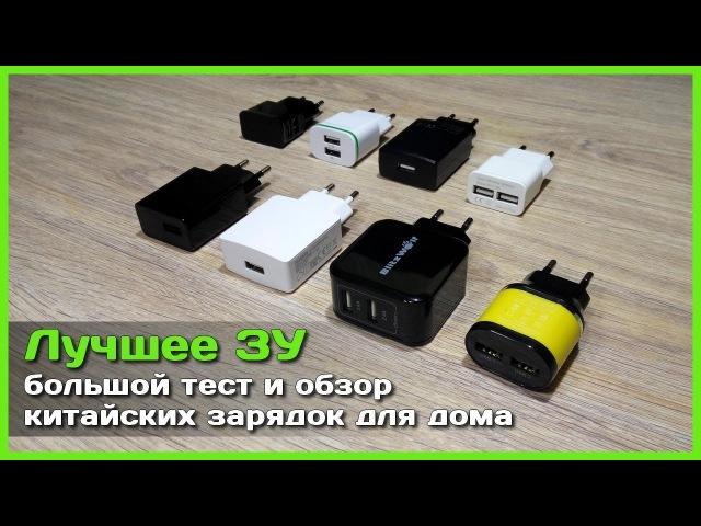 📦 Лучшее зарядное устройство с АлиЭкспресс Большой тест зарядных устройств из Китая №1