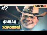 MAFIA 3 FASTER BABY - КОНЦОВКА -  прохождение на русском