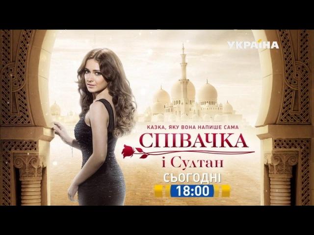 Смотрите в 43 серии сериала Певица и султан на телеканале Украина