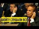 Не хотите говорить с Лавровым будете прислушиваться к Шойгу Резкое заявление Шойгу о США и НАТО