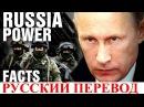 Как американцы видят Армию России ?! Русский перевод . Американцы о русской армии.