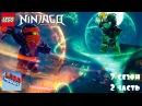 Мультик Лего Ниндзяго 7 сезон 2 серия на русском - День Предков. Мультики для детей. Ниндзя го