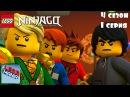 Мультик Лего Ниндзяго 4 сезон 1 серия на русском языке. Lego Ninjago Мультики для детей Мультфильмы