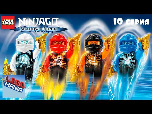 Лего Ниндзяго Тень Ронина Мультик 10 серия. Мультики для детей на русском. Lego Mania