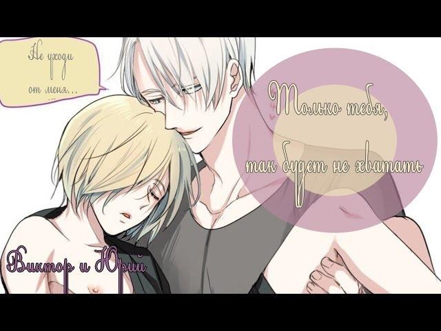 Виктор и Юрий - Только тебя, так будет не хватать...[Yuri on ice/Юрий на льду]