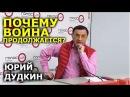 1000 дней АТО: итоги и перспективы. Юрий Дудкин (Право на голос)