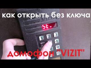 Как без ключа открыть домофон VIZIT?