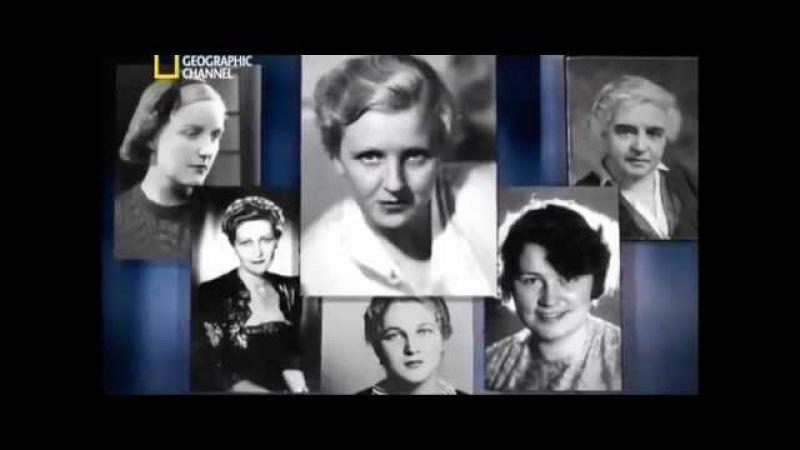 Последние тайны Третьего рейха Женщины Гитлера улучшенная версия