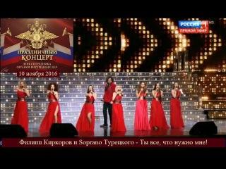 Филипп Киркоров и Soprano Турецкого  - Ты все, что нужно мне.