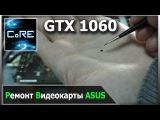 Ремонт видеокарты ASUS GTX 1060, или мал золотник, да дорог!