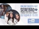ONLINE-ЧАТ. SEREBRO и герои клипа «Сломана»