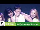 [MelOn Premiere Showcase] WJSN (Cosmic Girls)(우주소녀) _ BeBe