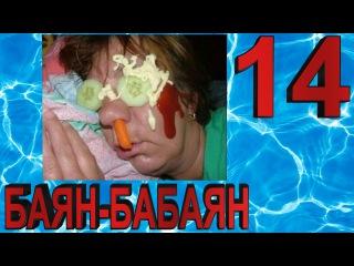 Баян Бабаян 14 Приколы Подборка Лучших Приколов за Неделю Best WEEKLY COUB Баян Бабаян 14