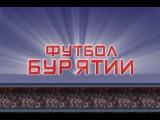 Футбол Бурятии. Выпуск 154. Эфир от 13.05.2016