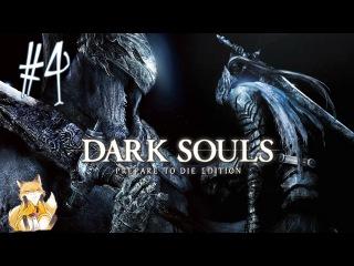 Dark Souls - #4 - Знакомство с Гаргульей и полный тупняк...