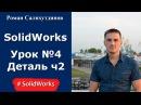 SolidWorks Урок №4 Переход в 3D пространство Создание детали Часть 2 Роман Саляхутдинов