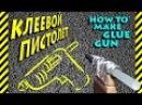 Как сделать клеевой пистолет самому бесплатно для поделок и рукоделия. How to make glue...
