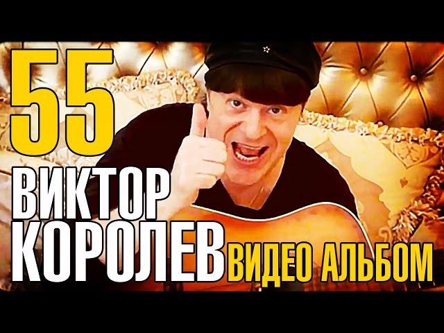 Виктор Королев 55 НОВЫЕ и ЛУЧШИЕ ХИТЫ 2016 NEW