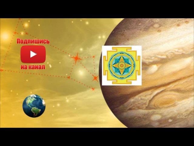 Мантра Юпитереу Om Namo Bhagavate Vamanadavaia Мантры на каждый день Джиотиш Планеты